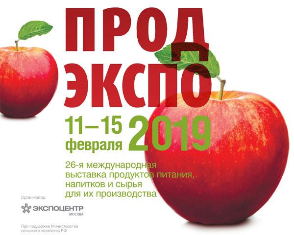 Prodexpo exhibition 11-15 February 2019